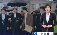 【韓国メディアの苦悩(2)】<テレビ編>迷走する公営放送 権力と世論のはざまで
