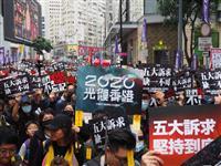 「2020年に取り戻せ」のプラカード 香港、デモで新年幕開け