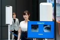 NECの生体認証技術、歩きなら虹彩でも本人確認
