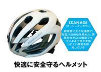 自転車、選手の安全守るヘルメット オージーケーカブト開発