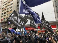 香港「独立」目立った元日デモ 若者に浸透…民主派はジレンマ