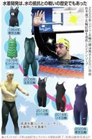 【TOKYOが変える未来】(2)水着は一番大事な勝負服 科学力集結、威信かけ開発
