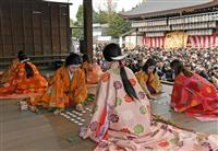 【動画あり】京都・八坂神社でかるた始め式 初手合わせ優雅に