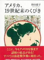 【書評】エピソード満載 アメリカ通に 杉山恵子著「アメリカ、19世紀末のくびき」