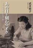 【編集者のおすすめ】『あの日を刻むマイク ラジオと歩んだ九十年』武井照子著