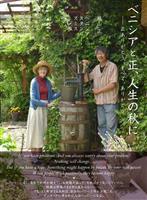 【編集者のおすすめ】『ベニシアと正、人生の秋に』 信頼と愛に満ちた家族史