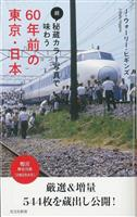 【話題の本】『続・秘蔵カラー写真で味わう 60年前の東京・日本』