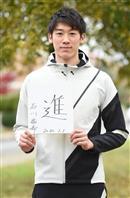 【バレーボール通信】「夢に向かって」エース・石川祐希、2020年の一文字は「進」