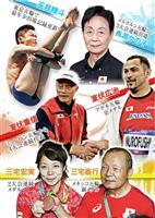 【TOKYOが変える未来】(3)経験したから伝えられる。五輪に懸けた情熱、次代へ