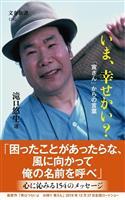 【気になる!】新書 『いま、幸せかい? 「寅さん」からの言葉』