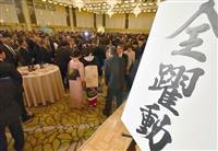 福岡商工会議所、「全躍動」掲げ新年祝賀会