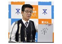 下地氏は議員辞職を 維新・松井代表 「お小遣いは法違反」