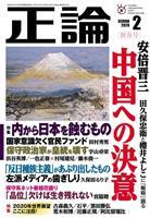 【異論暴論】正論2月号好評販売中 内から日本を蝕むもの