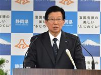 リニア問題で静岡知事 膠着打開に10市町の首長と一斉会談も
