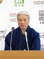 デジタル推進、栃木県が新部署 福田知事「未来技術を活用」
