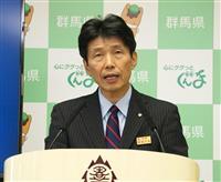 群馬 山本知事の資産総額は4284万円