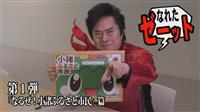 「小諸に行こうゼーット!」マジンガーZ主題歌でおなじみの水木一郎さんが市のPR動画出演