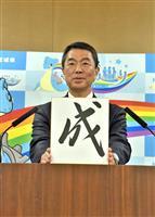 「五輪で復興の姿を発信」 村井宮城県知事、年頭の挨拶で意気込み