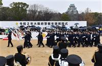 「プロらしい仕事を」大阪府警が年頭視閲式