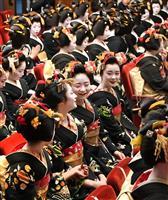 【動画あり】「おめでとうさんどす」 京都・花街、芸舞妓の始業式