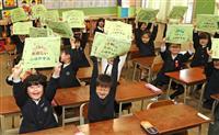 3学期も元気に 大阪市立小中で始業式