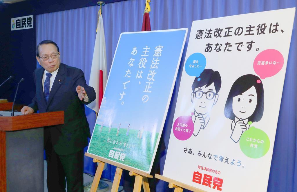 自民党が憲法改正をテーマにしたポスターを制作したと発表する平沢勝栄広報本部長(左)=7日午後、東京・永田町の自民党本部(春名中撮影)