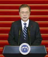 文在寅氏、日本との協力強調しつつ輸出措置の撤回要求 新年の辞