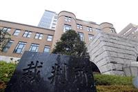 【相模原45人殺傷初公判】公判再開は午後1時15分 植松被告暴れ休廷 横浜地裁