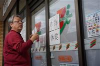 東大阪の独自営業コンビニ「休業」入り 「訴訟の為…」
