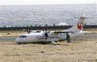 JAC機滑走路外れ着陸 奄美空港、強風影響か