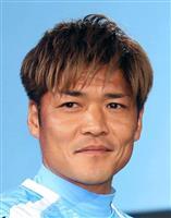 37歳大久保、東京Vに加入 J1最多得点、元日本代表