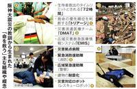 【瓦礫の教えはいま 震災25年】(1)救えた命救うため 災害医療を一変させた「阪神」