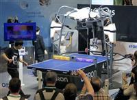 家電IT見本市CES、最新技術を「ピンポン」で語る オムロンやソニー、パナ…