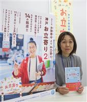 店舗限定、商店街の逸品 神戸市、冊子で14品紹介
