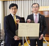 朝ドラモデル直筆の楽譜、福島市に寄贈 JICA