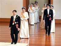 【皇室ウイークリー】(623)陛下、年頭に国民の繁栄ご祈念 首相や閣僚を昼食会にお招き
