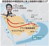 首相、中東に11日出発 米イラン緊張緩和へ連携