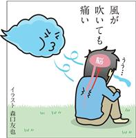 【痛みを知る】風が吹いても痛い「神経障害性疼痛」 森本昌宏