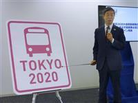 東京五輪輸送ルートに桜色看板 渋滞対策、周知狙い