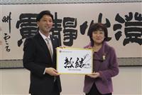 ベガルタの木山新監督、仙台市長を訪問 「アグレッシブなサッカーを」