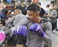 ボクシング元世界王者の比嘉が練習公開 体重超過の処分解除