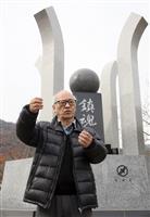 将棋棋士志した息子の生きた証 宝塚市に震災の追悼碑