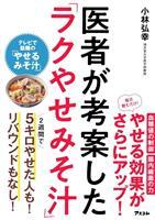 【編集者のおすすめ】『医者が考案した「ラクやせみそ汁」』小林弘幸著 ダイエット術の最終…