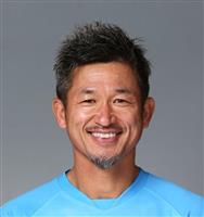 53歳カズが契約更新 プロ35年目 J1横浜FC