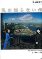 【写真集】『私の知らない母』笠木絵津子著 日本統治時代の朝鮮、台湾と今