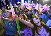 【台湾・総統選】蔡氏が史上最高800万票超の得票で当選「国家主権守り続ける」