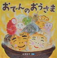 【児童書】『おでんのおうさま』山本祐司作 がんもやだいこん大騒ぎ
