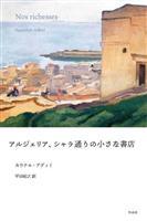 【書評】歌人・川野里子が読む『アルジェリア、シャラ通りの小さな書店』カウテル・アディミ…