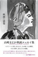 【書評】編集者、ライター・月永理絵が読む『映画の感傷』山崎まどか著
