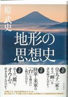 【書評】『地形の思想史』原武史著